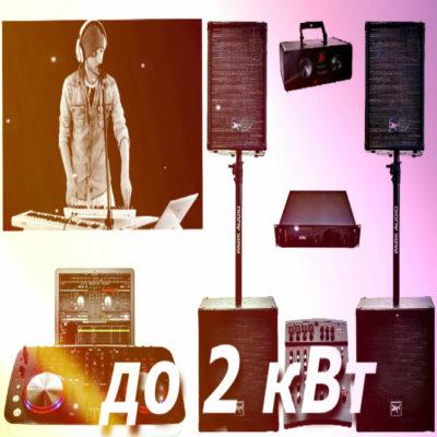 4) inlive DJ до 2 кВт
